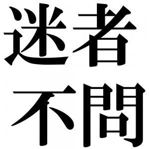 迷者不問の四字熟語-壁紙/画像