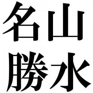 名山勝水の四字熟語-壁紙/画像