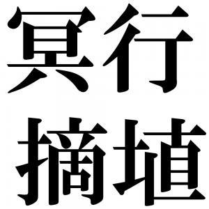 冥行摘埴の四字熟語-壁紙/画像
