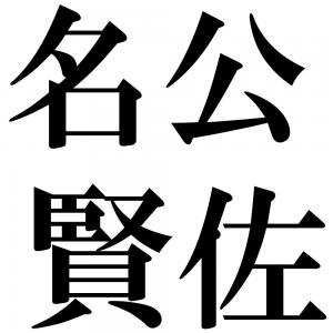 名公賢佐の四字熟語-壁紙/画像