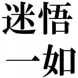 迷悟一如の四字熟語-壁紙/画像