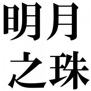 明月之珠の四字熟語-壁紙/画像