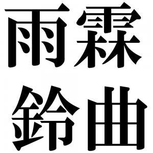 雨霖鈴曲の四字熟語-壁紙/画像