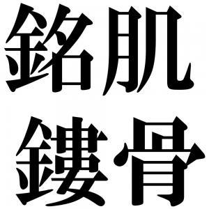 銘肌鏤骨の四字熟語-壁紙/画像