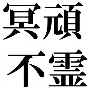 冥頑不霊の四字熟語-壁紙/画像