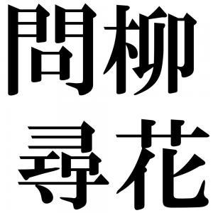 問柳尋花の四字熟語-壁紙/画像