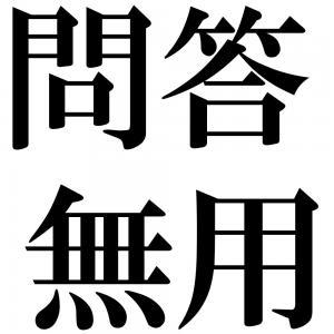 問答無用の四字熟語-壁紙/画像