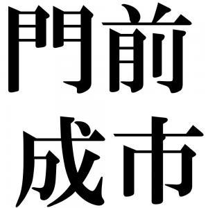 門前成市の四字熟語-壁紙/画像