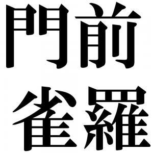 門前雀羅の四字熟語-壁紙/画像