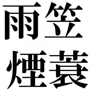 雨笠煙蓑の四字熟語-壁紙/画像
