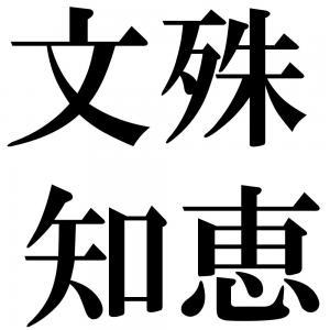 文殊知恵の四字熟語-壁紙/画像