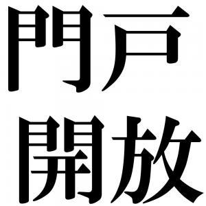 門戸開放の四字熟語-壁紙/画像
