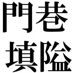 門巷填隘の四字熟語-壁紙/画像