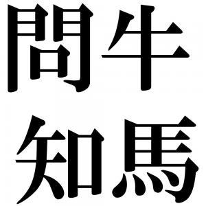 問牛知馬の四字熟語-壁紙/画像