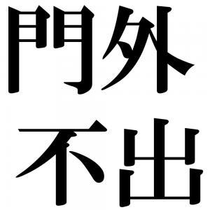 門外不出の四字熟語-壁紙/画像