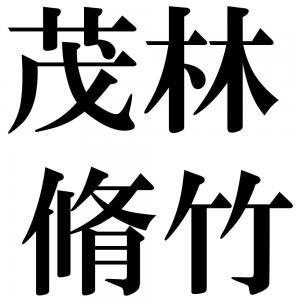茂林脩竹の四字熟語-壁紙/画像