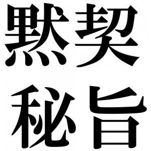 黙契秘旨の四字熟語-壁紙/画像