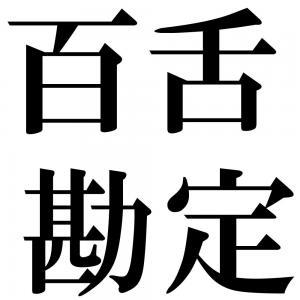 百舌勘定の四字熟語-壁紙/画像