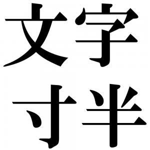 文字寸半の四字熟語-壁紙/画像