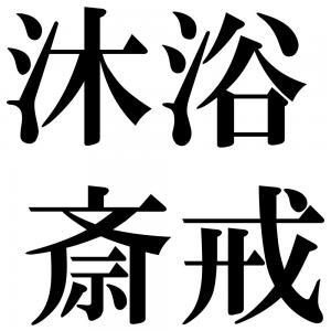 沐浴斎戒の四字熟語-壁紙/画像