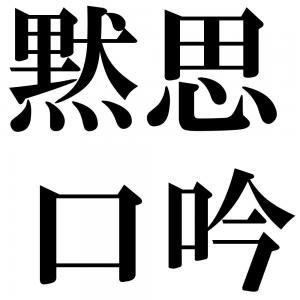 黙思口吟の四字熟語-壁紙/画像