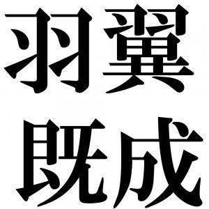 羽翼既成の四字熟語-壁紙/画像