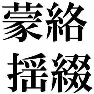 蒙絡揺綴の四字熟語-壁紙/画像
