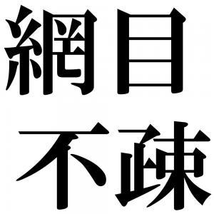 網目不疎の四字熟語-壁紙/画像