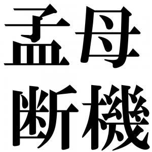 孟母断機の四字熟語-壁紙/画像