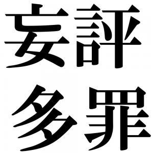 妄評多罪の四字熟語-壁紙/画像