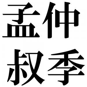 孟仲叔季の四字熟語-壁紙/画像