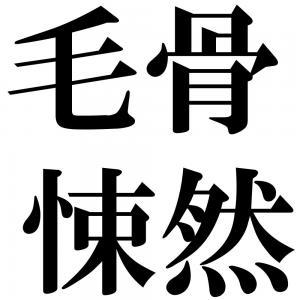 毛骨悚然の四字熟語-壁紙/画像