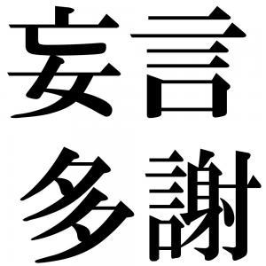 妄言多謝の四字熟語-壁紙/画像