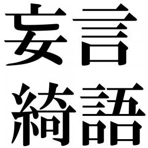 妄言綺語の四字熟語-壁紙/画像