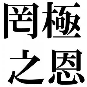 罔極之恩の四字熟語-壁紙/画像