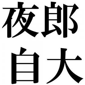 夜郎自大の四字熟語-壁紙/画像