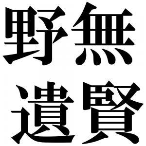 野無遺賢の四字熟語-壁紙/画像