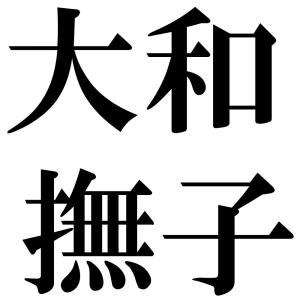 大和撫子の四字熟語-壁紙/画像