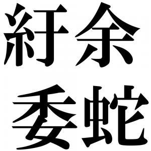 紆余委蛇の四字熟語-壁紙/画像