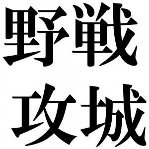 野戦攻城の四字熟語-壁紙/画像