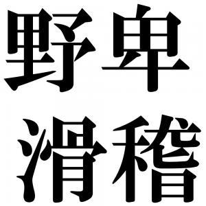 野卑滑稽の四字熟語-壁紙/画像