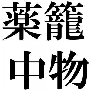 薬籠中物の四字熟語-壁紙/画像