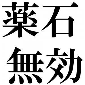 薬石無効の四字熟語-壁紙/画像