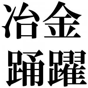 冶金踊躍の四字熟語-壁紙/画像
