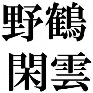 野鶴閑雲の四字熟語-壁紙/画像