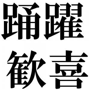 踊躍歓喜の四字熟語-壁紙/画像