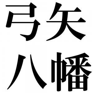 弓矢八幡の四字熟語-壁紙/画像