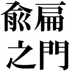 兪扁之門の四字熟語-壁紙/画像