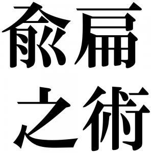 兪扁之術の四字熟語-壁紙/画像