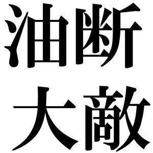 油断大敵(ゆだんたいてき)』 -...